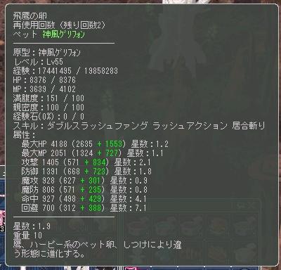 鷹LV55