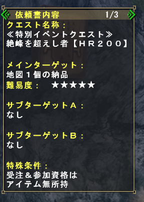 MHF HR200クエ