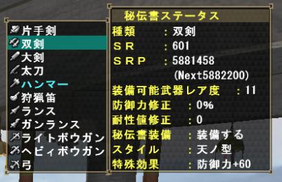 MHF 双SR600