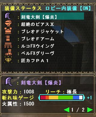 刻竜大剣【爆炎】