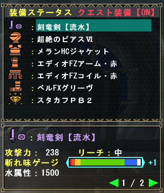 刻竜剣【流水】