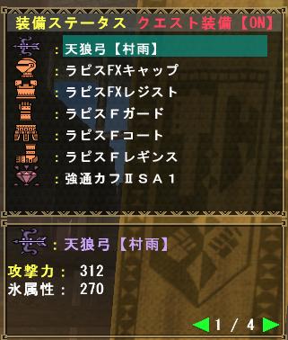 天狼弓【村雨】