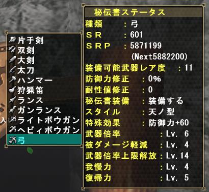 MHF 弓SR600