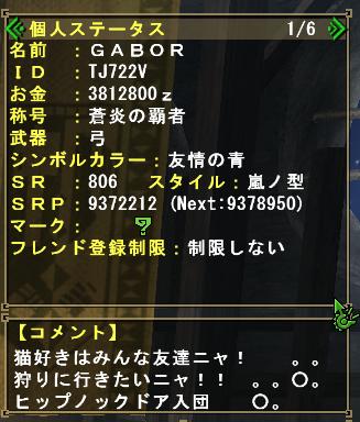 MHF 蒼の覇者