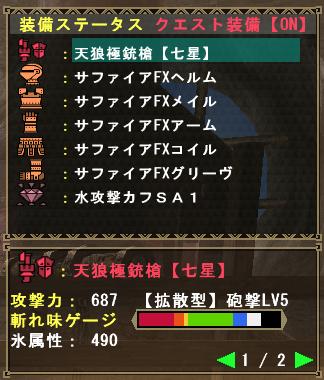 天狼獄銃槍【七星】