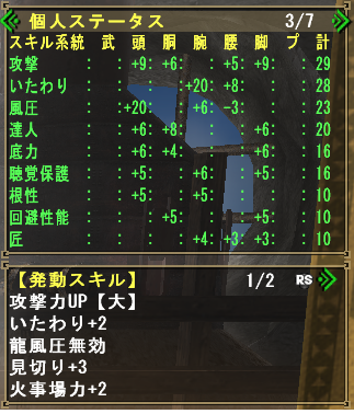 MHF 天嵐1