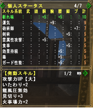 MHF 天嵐2