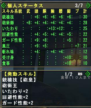 ガンス混合秘伝2