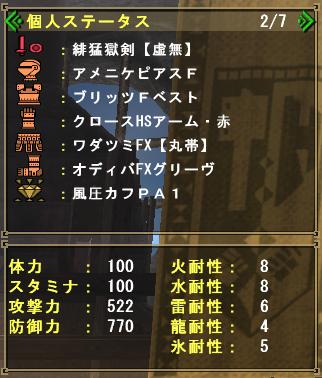 緋猛獄剣【虚無】