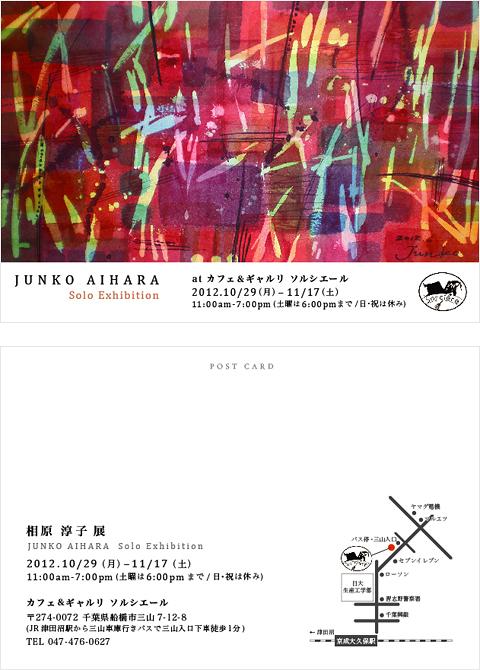j-aihara2012.jpg