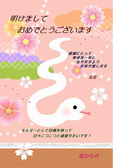 ブログ年賀・ピンクへびx