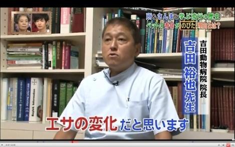 吉田先生 (2)