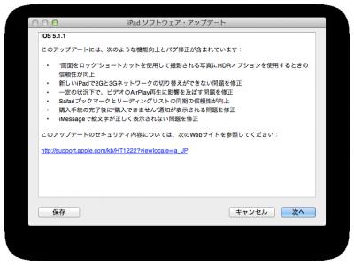 スクリーンショット 2012-05-08 22.23.39