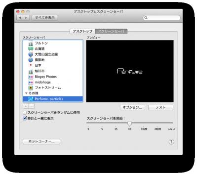 スクリーンショット 2012-05-20 17.12.11