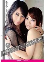 純愛レズビアン ON LIVE 08