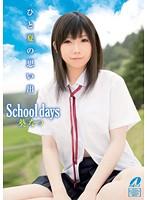 School days 葵なつ