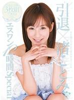 引退×渚ことみ エスワン12時間Special
