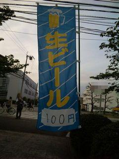100ビアw