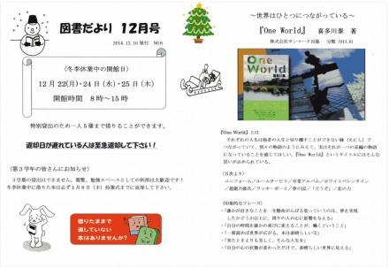December_P1_convert_20141210093017.png