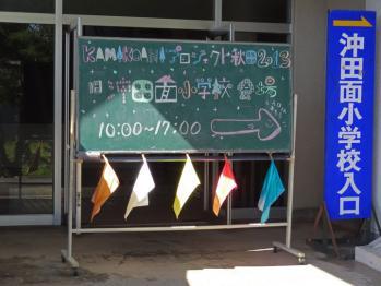 OKITAOMOTE201309281.jpg