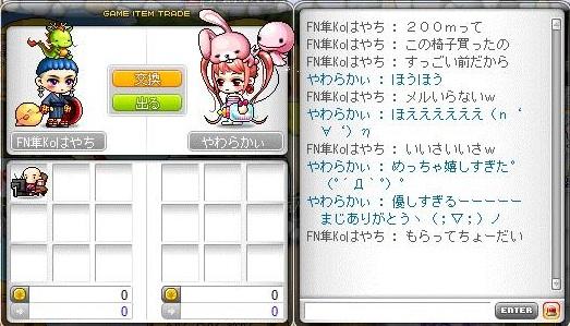 Maple120805_203355.jpg