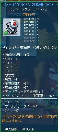 Maple120819_194139.jpg
