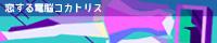 banner_20130826153142c06.jpg