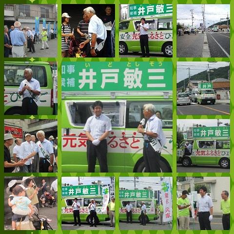 平成25年7月18日井戸知事候補1