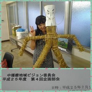 平成25年7月23日企画部会