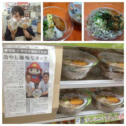 平成25年8月7日夢蕎麦