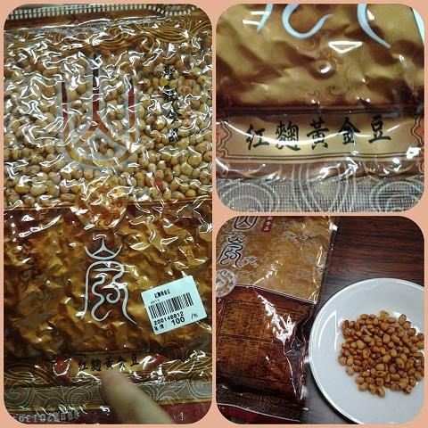 平成25年9月紅麹黄金豆