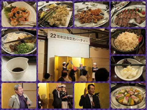 平成25年9月22日コムサロンパーティ1