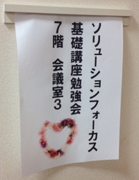 平成25年9月29日セミナー (2)