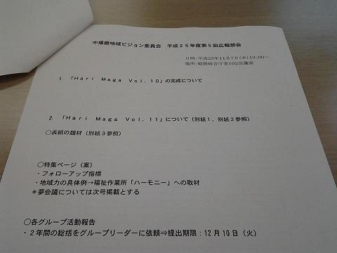 平成25年11月7日広報部会