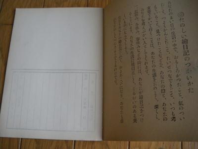 ノート開く
