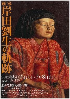 岸田10 (269x380)