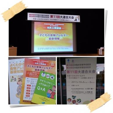 市民公開講座(京都テルサ)