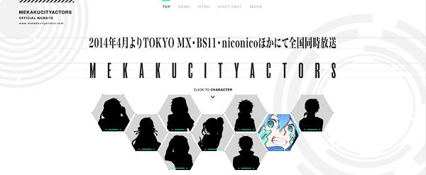 メカクシティアクターズ公式サイト4