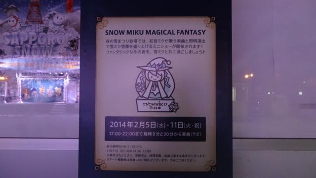 雪ミク2014_7