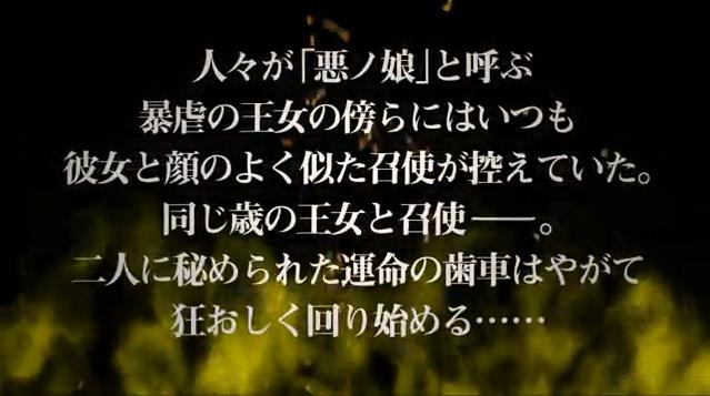 悪ノ娘_漫画化_3