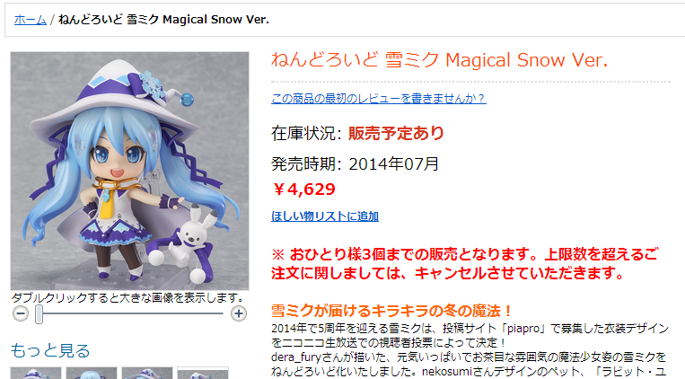 ねんどろいど 雪ミク Magical Snow Ver