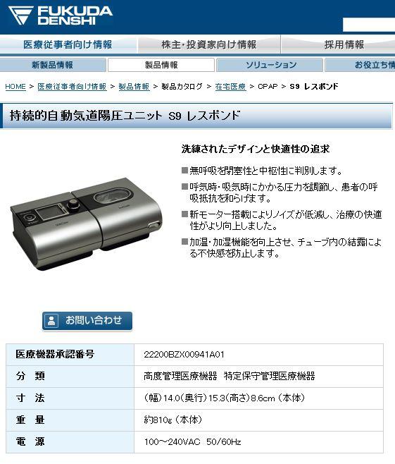 CPAP web