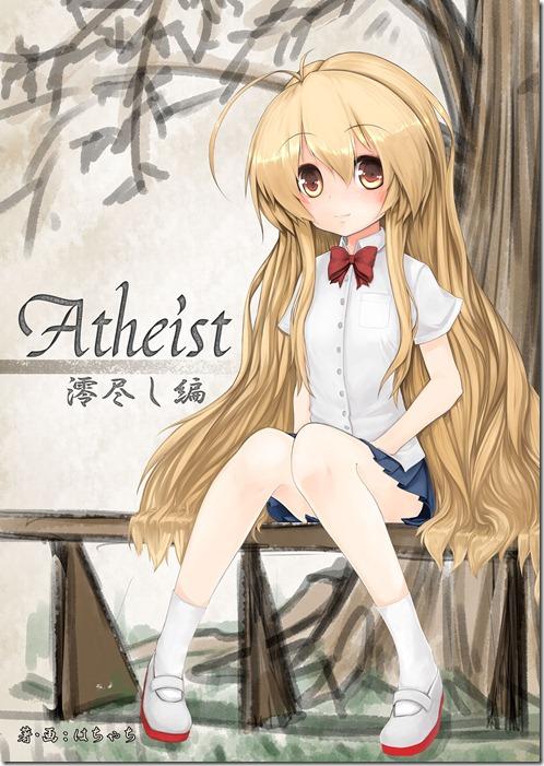 Atheist 澪尽し編 表紙