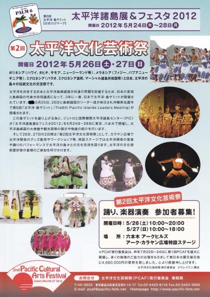 太平洋文化芸術際_convert_20120523112038