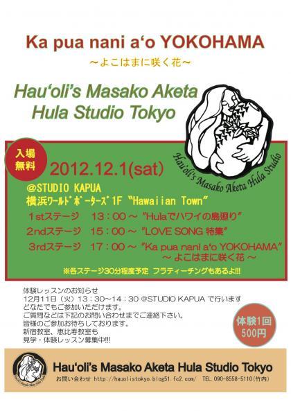 横浜ライブ12-1③_convert_20121128231349