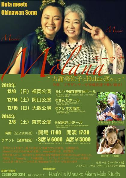 Mōlana+Live+  チラシ_convert_20131013181909