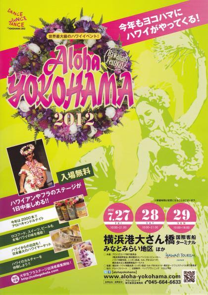 ALOHA+YOKOHAMA_convert_20120701225219.jpg