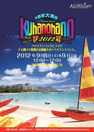 kuhanohano2012_2.jpg