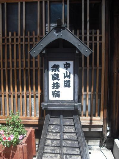 奈良井宿.1