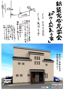 見学会チラシ-9